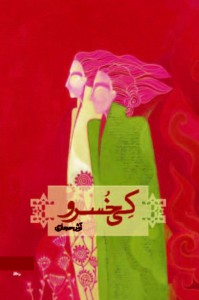 Kaykhusro, a novel by Arash Hejazi
